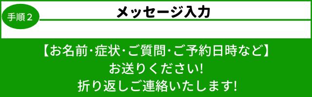 ファミリーケア三鷹 ライン LINE@