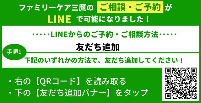 ファミリーケア三鷹 LINE@ 友だち追加 QRコード